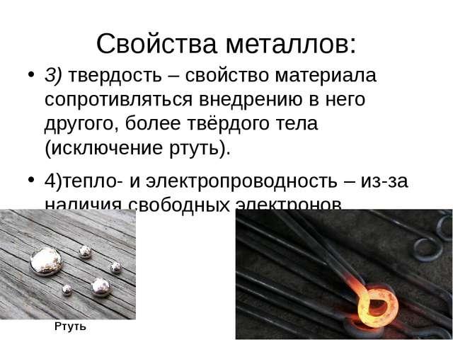Свойства металлов: 3) твердость – свойство материала сопротивляться внедрению...