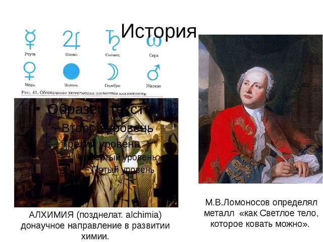 История М.В.Ломоносов определял металл «как Светлое тело, которое ковать можн...