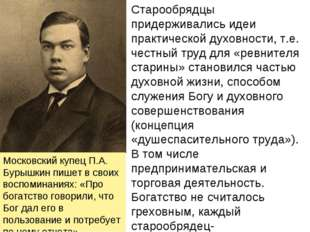 Московский купец П.А. Бурышкин пишет в своих воспоминаниях: «Про богатство го