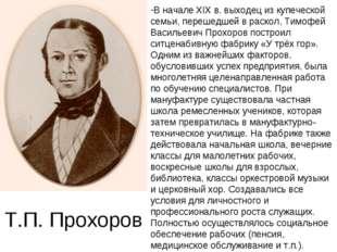 Т.П. Прохоров В начале XIX в. выходец из купеческой семьи, перешедшей в раско
