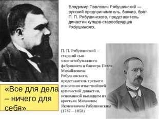 «Все для дела – ничего для себя» Владимир Павлович Рябушинский — русский пред