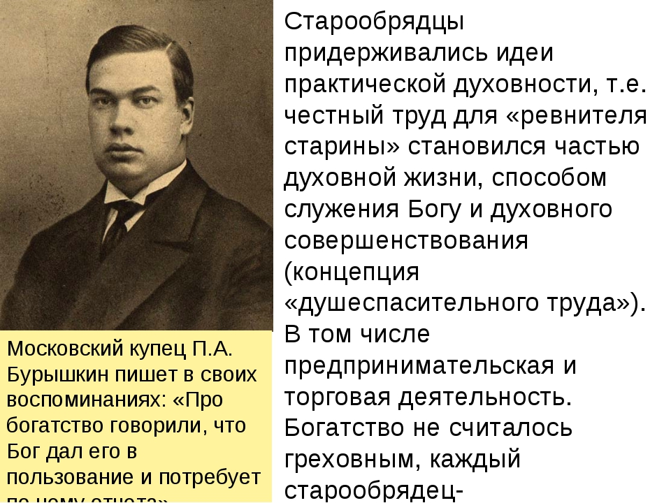 Московский купец П.А. Бурышкин пишет в своих воспоминаниях: «Про богатство го...