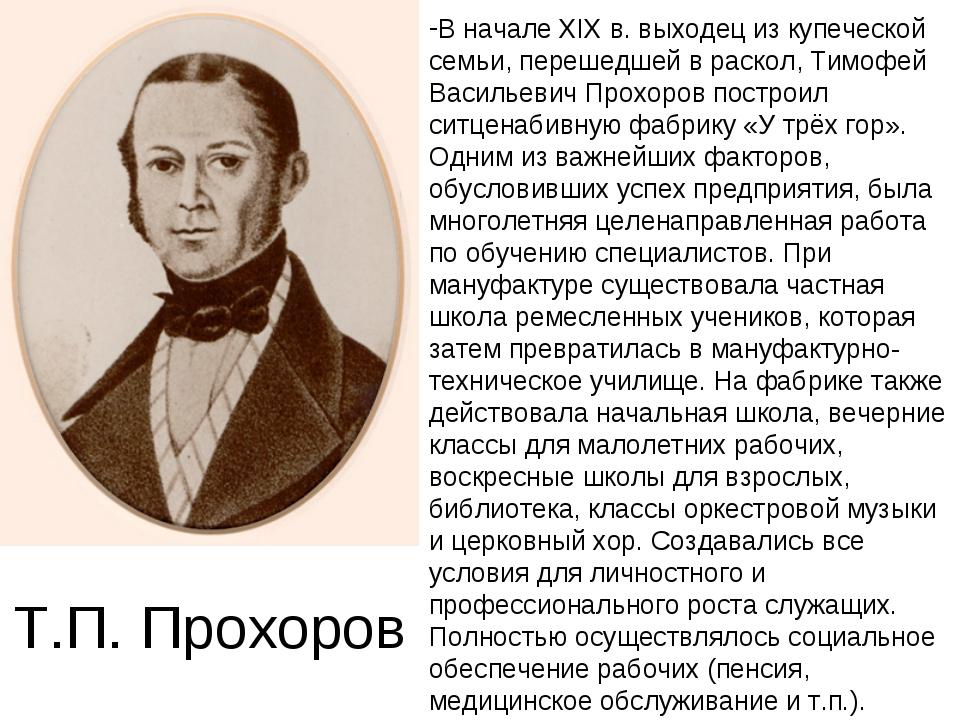 Т.П. Прохоров В начале XIX в. выходец из купеческой семьи, перешедшей в раско...