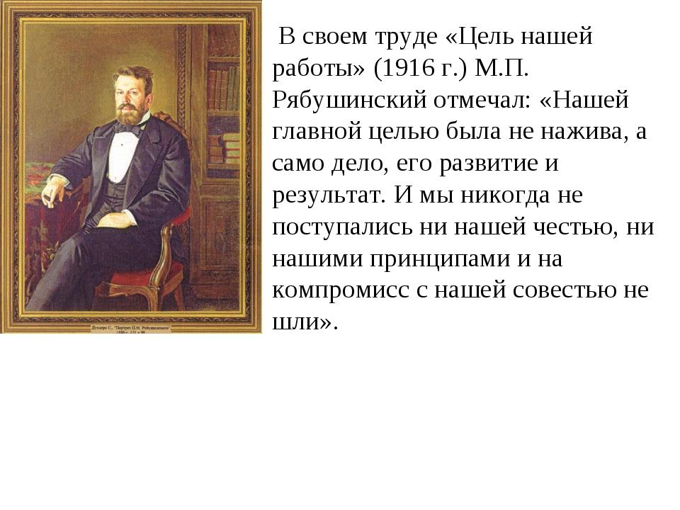 В своем труде «Цель нашей работы» (1916 г.) М.П. Рябушинский отмечал: «Нашей...