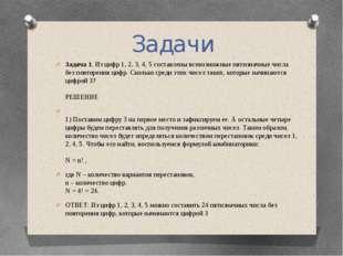 Задачи Задача 1. Из цифр 1, 2, 3, 4, 5 составлены всевозможные пятизначные чи
