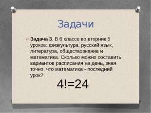 Задачи Задача 3. В 6 классе во вторник 5 уроков: физкультура, русский язык, л