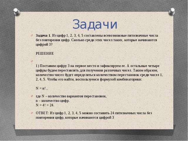 Задачи Задача 1. Из цифр 1, 2, 3, 4, 5 составлены всевозможные пятизначные чи...