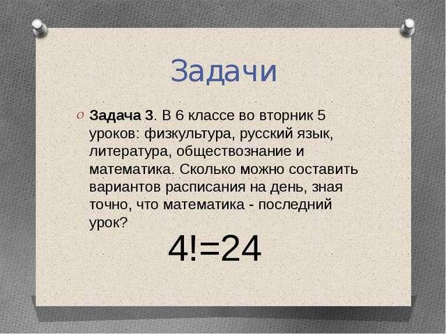 Задачи Задача 3. В 6 классе во вторник 5 уроков: физкультура, русский язык, л...
