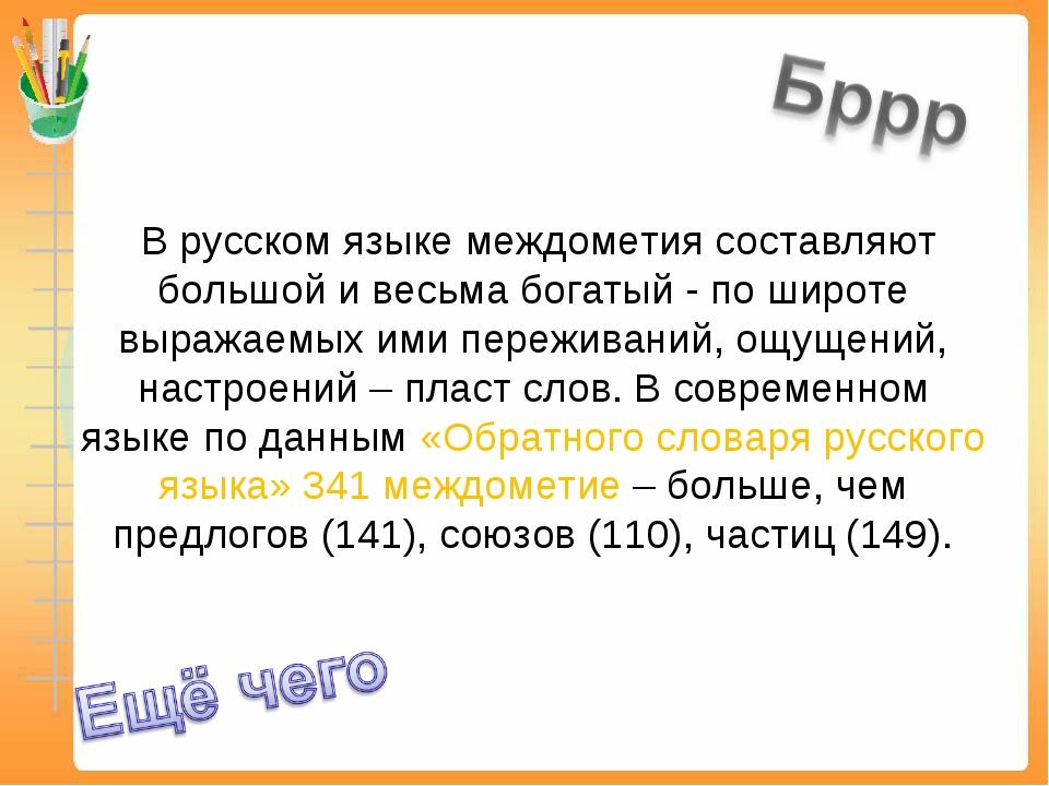 В русском языке междометия составляют большой и весьма богатый - по широте в...
