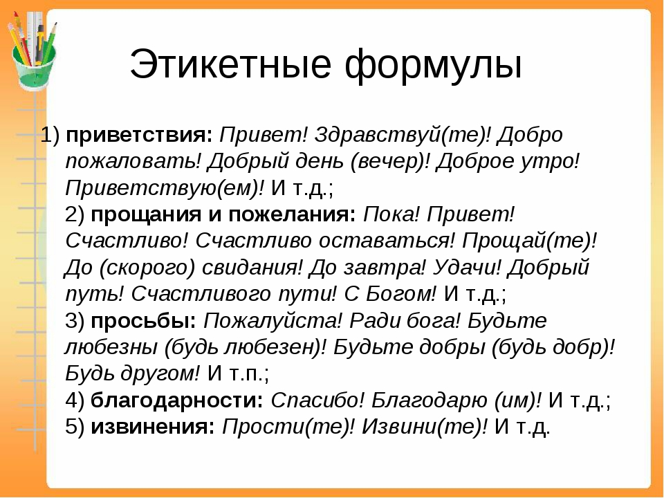 Этикетные формулы поздравление