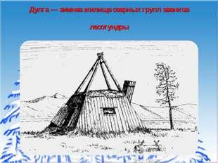 Дулга — зимнее жилище озерных групп эвенков лесотундры