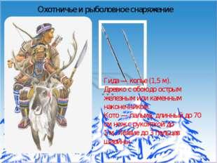 Охотничье и рыболовное снаряжение Гида— копье (1,5 м). Древко с обоюдо остр