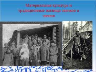 Материальная культура и традиционные жилища эвенков и эвенов
