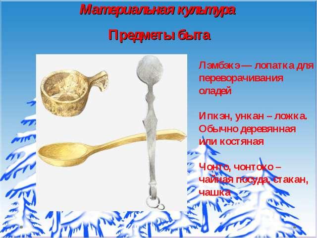 Материальная культура Предметы быта Лэмбэкэ — лопатка для переворачивания ола...