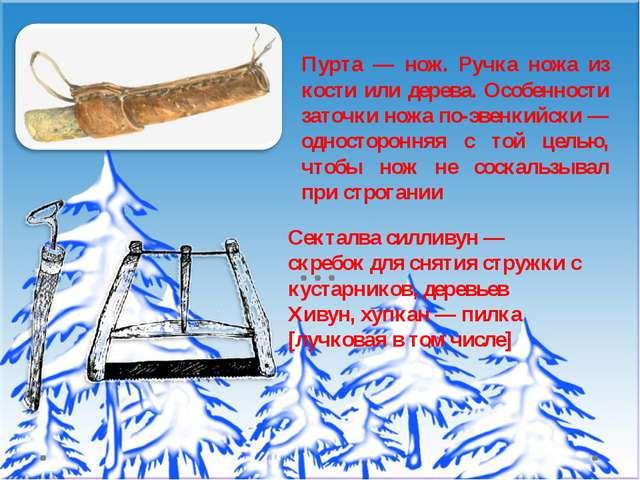 Пурта — нож. Ручка ножа из кости или дерева. Особенности заточки ножа по-эвен...