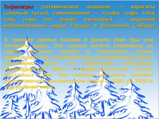 К приходу первых казаков в долину реки Уды они кочевали здесь. Эти горные жит...