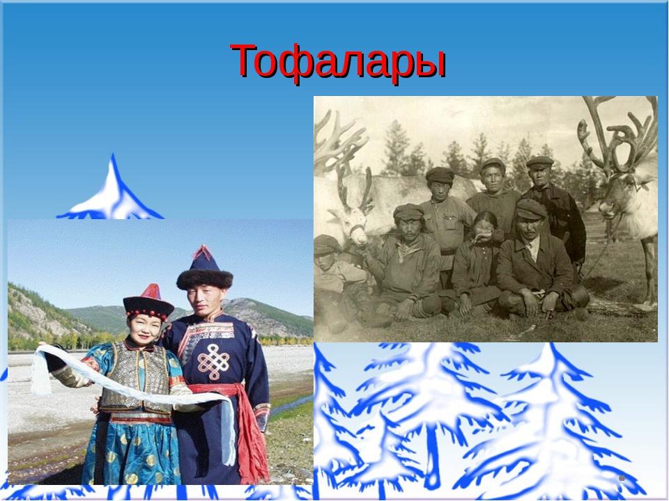 Тофалары