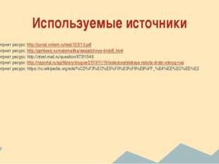 Используемые источники Интрнет ресурс: http://jurnal.vniiem.ru/text/120/13.pd