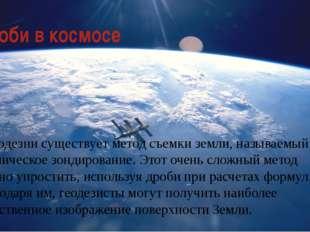 В геодезии существует метод съемки земли, называемый космическое зондирование