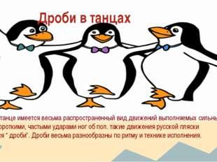 Дроби в танцах В русском танце имеется весьма распространенный вид движений