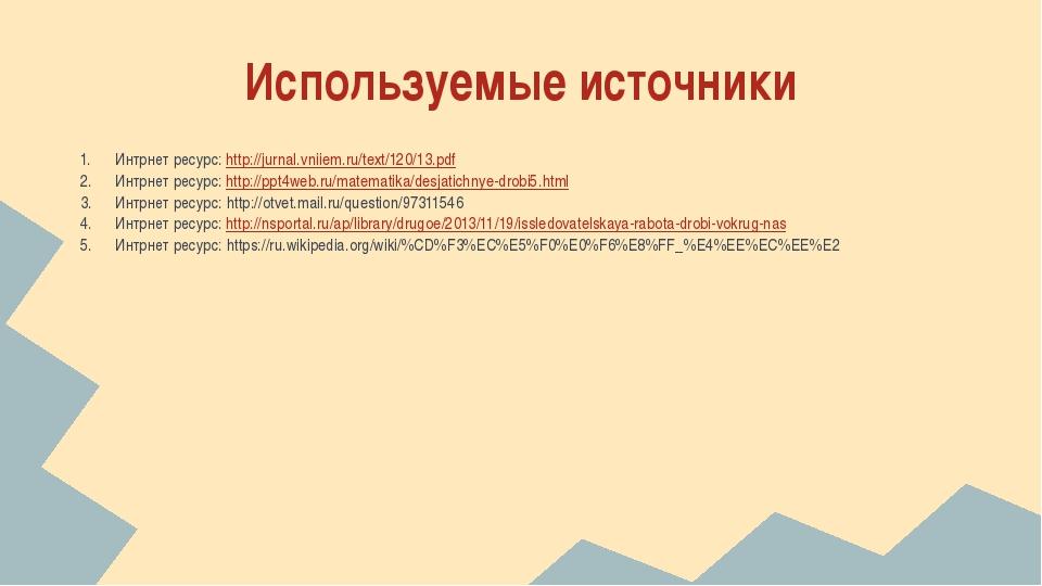 Используемые источники Интрнет ресурс: http://jurnal.vniiem.ru/text/120/13.pd...