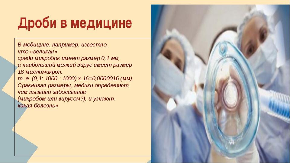 Дроби в медицине В медицине, например, известно, что «великан» среди микробов...