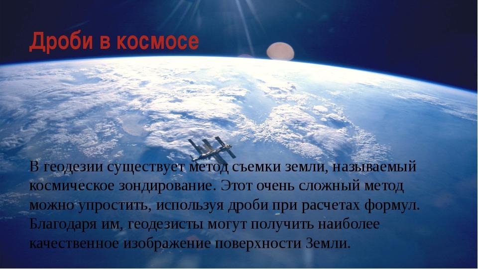 В геодезии существует метод съемки земли, называемый космическое зондирование...
