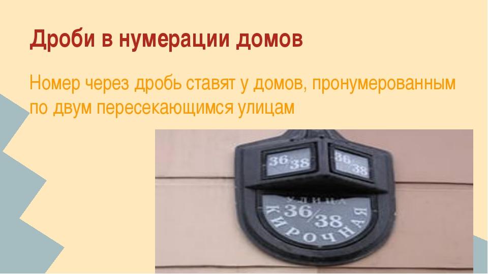 Дроби в нумерации домов Номер через дробь ставят у домов, пронумерованным по...