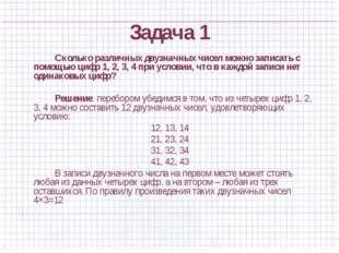 Задача 1 Сколько различных двузначных чисел можно записать с помощью цифр 1