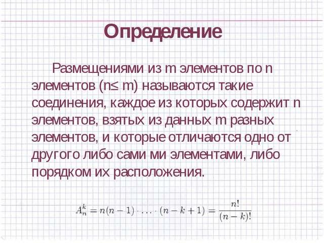Определение Размещениями из m элементов по n элементов (n≤ m) называются та...