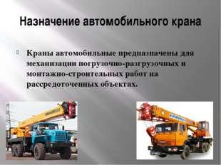 Назначение автомобильного крана Краны автомобильные предназначены для механиз