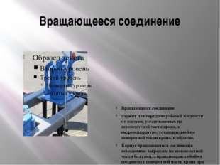Вращающееся соединение Вращающееся соединение служит для передачи рабочей жид