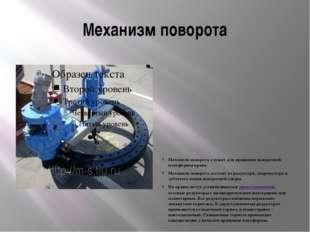 Механизм поворота Механизм поворота служит для вращения поворотной платформы