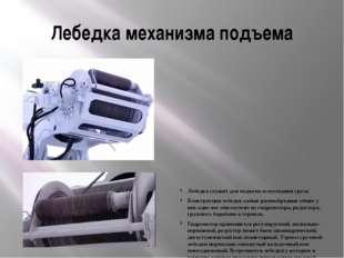 Лебедка механизма подъема Лебедка служит для подъема и опускания груза. Конст