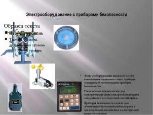 Электрооборудование с приборами безопасности Электрооборудование включает в с