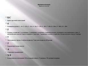 Маркировка автокранов (ПРИМЕР КРАН КС- 4572-А–ХЛ) КС Кран стреловой самоходн