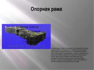 Опорная рама Опорная рама служит основанием для крановой установки и представ