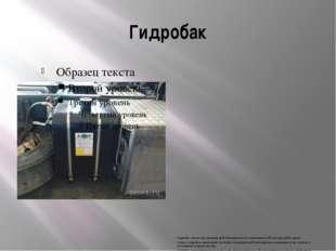 Гидробак Гидробак служит для хранения рабочей жидкости и компенсации её объем