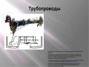 Трубопроводы Трубопроводы предназначены для транспортирования потоков рабочей