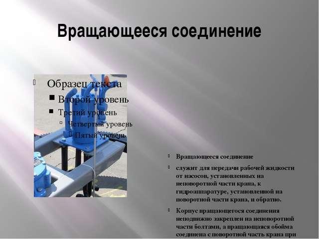 Вращающееся соединение Вращающееся соединение служит для передачи рабочей жид...