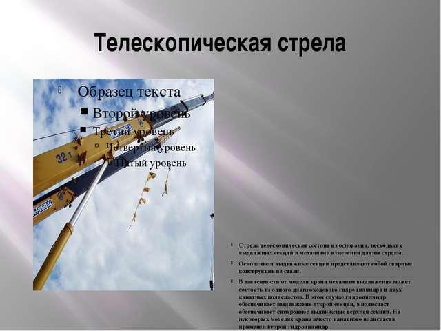 Телескопическая стрела Стрела телескопическая состоит из основания, нескольки...