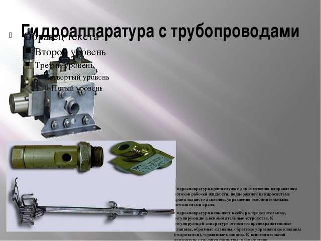 Гидроаппаратура с трубопроводами Гидроаппаратура крана служит для изменения н...