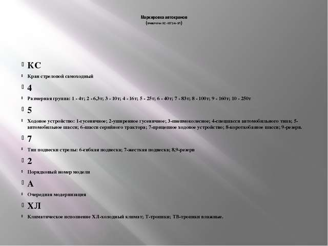 Маркировка автокранов (ПРИМЕР КРАН КС- 4572-А–ХЛ) КС Кран стреловой самоходн...