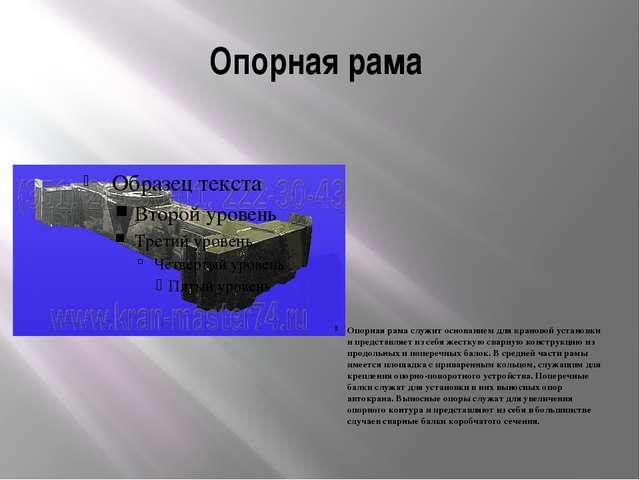 Опорная рама Опорная рама служит основанием для крановой установки и представ...