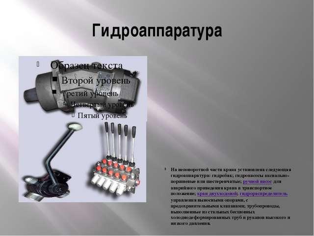 Гидроаппаратура На неповоротной части крана установлена следующая гидроаппара...