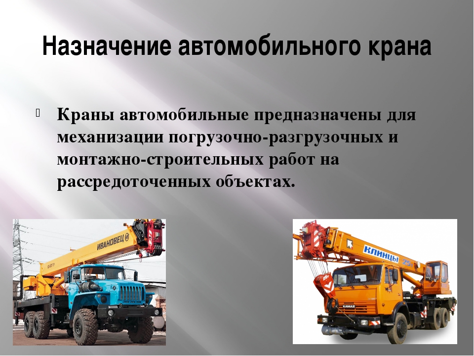 Назначение автомобильного крана Краны автомобильные предназначены для механиз...