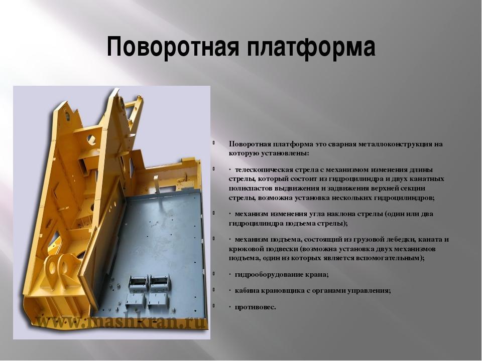 Поворотная платформа Поворотная платформа это сварная металлоконструкция на к...