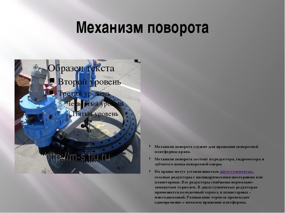 Механизм поворота Механизм поворота служит для вращения поворотной платформы...