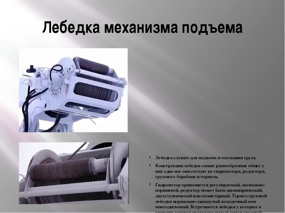 Лебедка механизма подъема Лебедка служит для подъема и опускания груза. Конст...