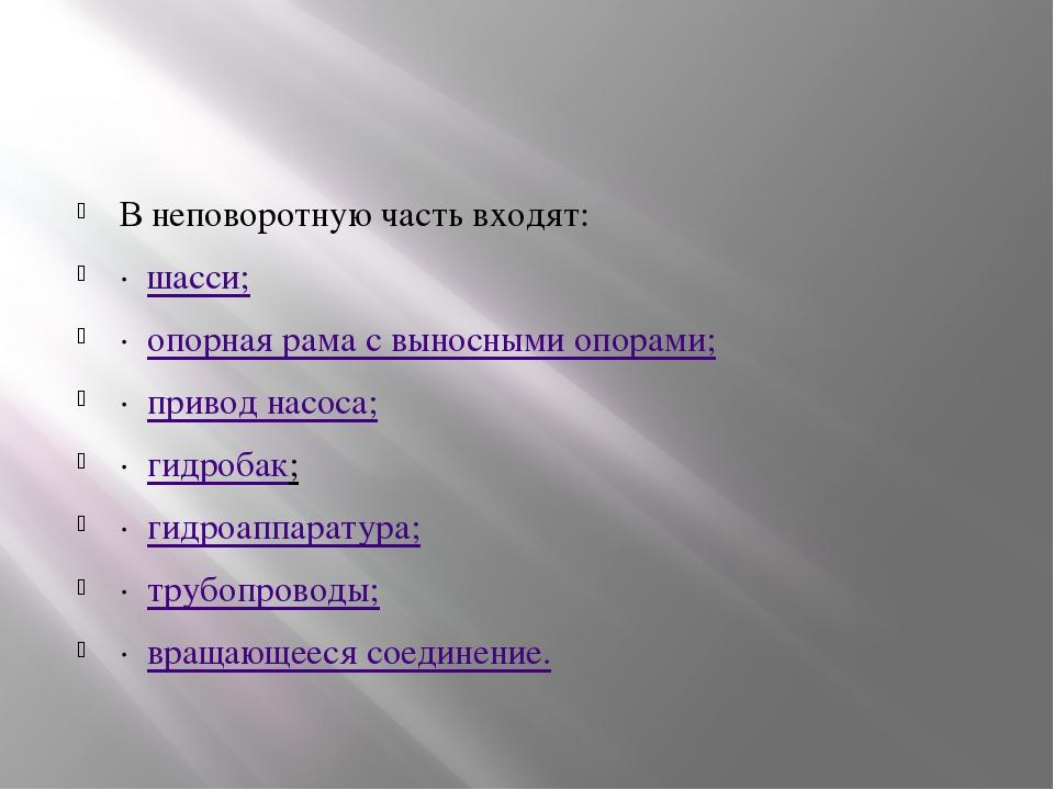 В неповоротную часть входят: · шасси; · опорная рама с выносными опорами; ·...